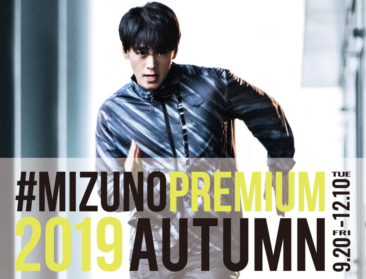 #MIZUNO PREMIUM2019 AUTUMN 9.20FRI-12.10TUE
