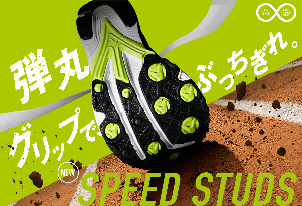 MIZUNO GOLDEN AGE PROJECT 弾丸グリップで、ぶっちぎれ。SPEED STUDS