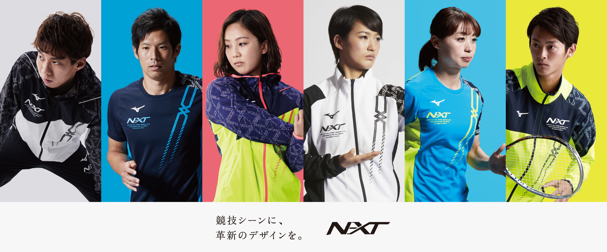本物と躍動する。 MIZUNO TRAINING 2018 SPRING & SUMMER