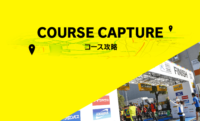 COURSE CAPTURE コース攻略