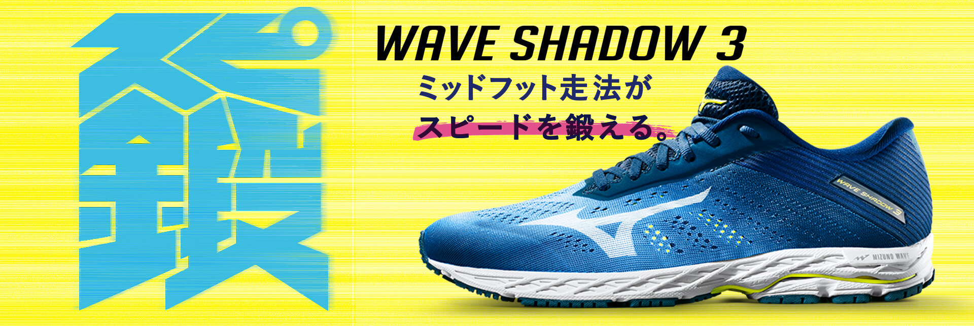 WAVE SHADOW 3