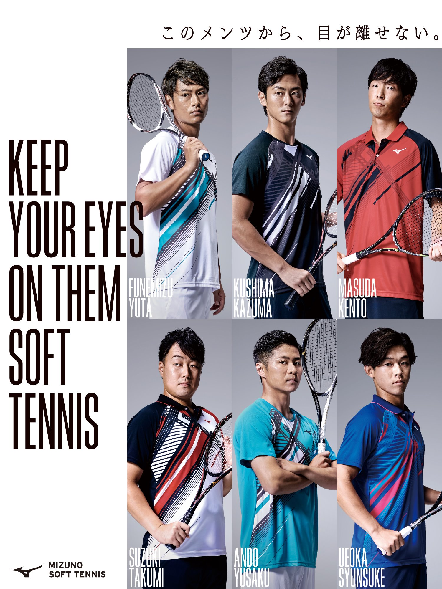 KEEP YOUR EYES ON TEAM SOFT TENNIS