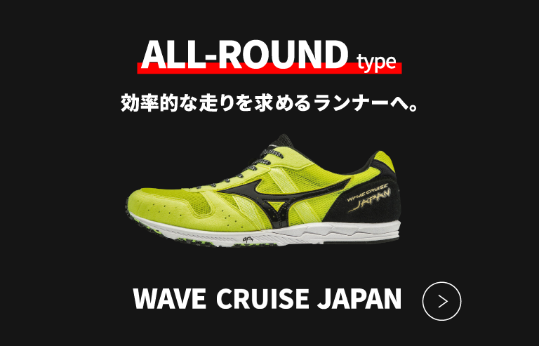 ALL-Round type 効率的な走りを求めるランナーへ。 WAVE CRUIES series