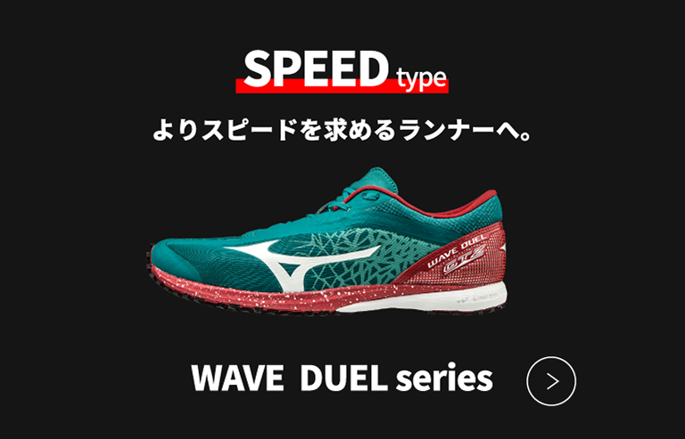 SPEED type よりスピードを求めるランナーへ。 WAVE DUEL series