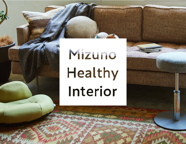 Mizuno Healthy Interior