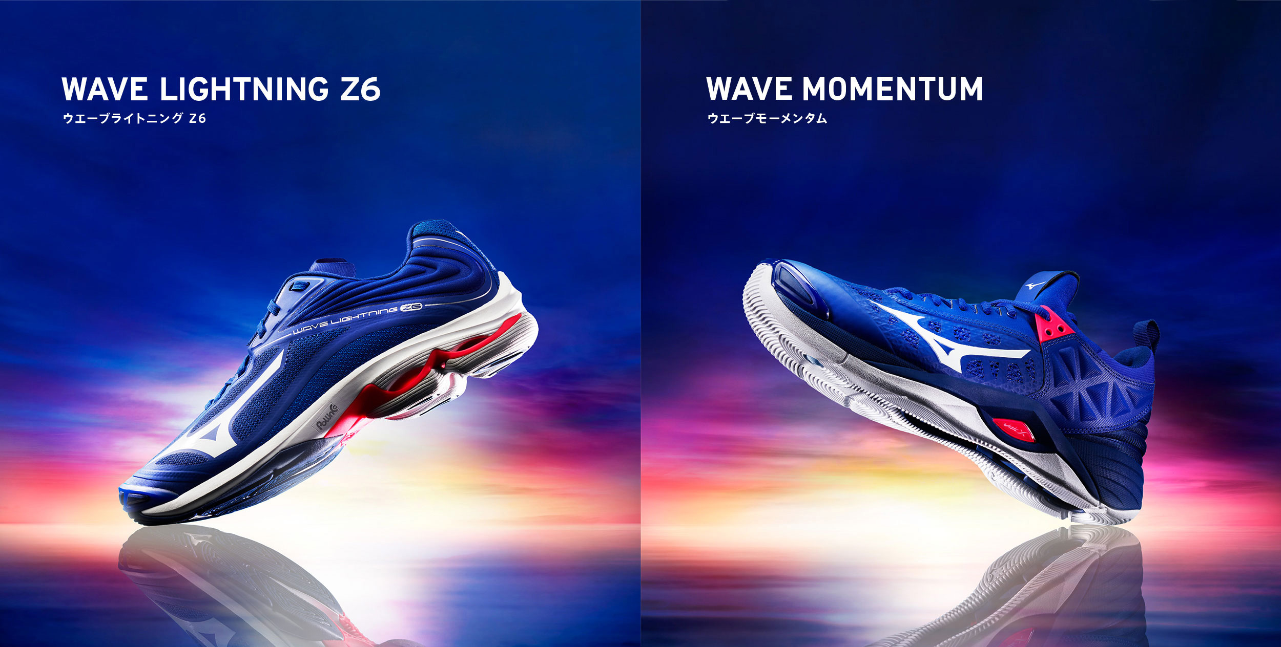 WAVE LIGHTNING Z6・WAVE MONENTUM