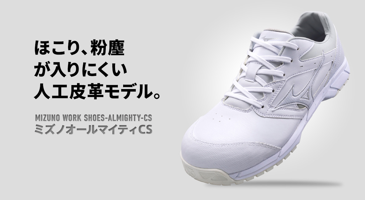 ほこり、粉塵が入りにくい人工皮革モデル。MIZUNO WORK SHOES-ALMIGHTY-CS MIZUNO WORK SHOES-ALMIGHTY-CS
