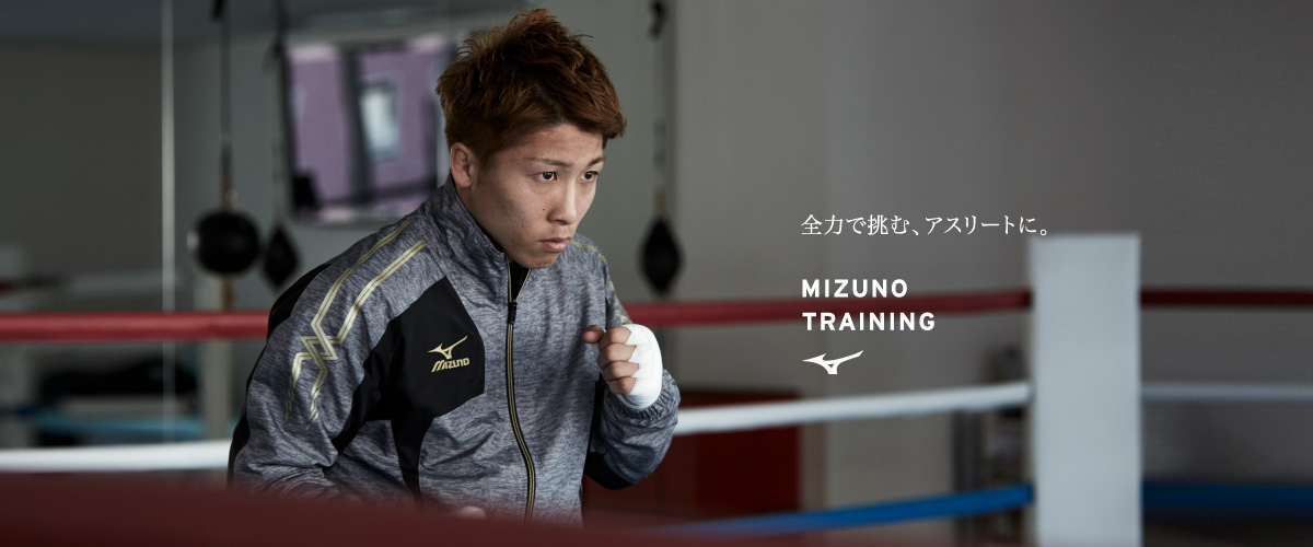 本物と躍動する。 MIZUNO TRAINING 2017 AUTUMN & WINTER
